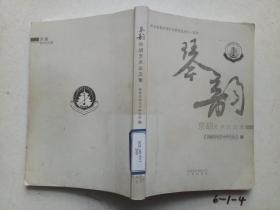 琴韵 京胡艺术论文集