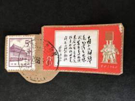 文革时期邮票,林彪题词与天安门普票混贴信销剪片,品相完好,右上角露白