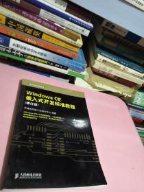 Windows CE嵌入式开发标准教程(修订版)
