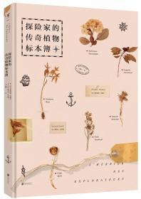 【未读】探险家的传奇植物标本簿