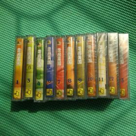 走遍美国1.3. 4..6.7.8.9.10.11.12.13 磁带  合售11盘  (仅缺2/5盘)  湖北版
