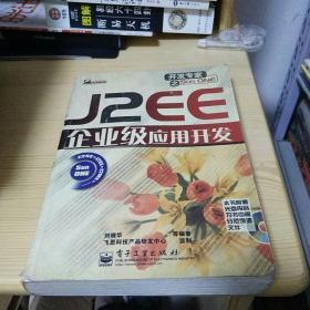 J2EE企业级应用开发