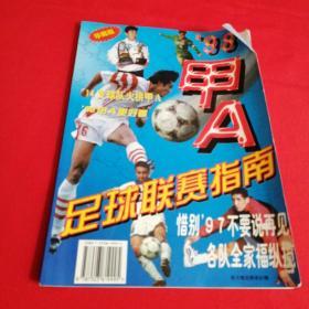 98甲A足球联赛指南珍藏版(有海报)