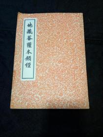 地藏菩萨本愿经 (1991年上海佛学书局刻印)