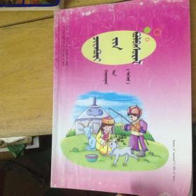 (蒙文版)数学能力培养-二年级上