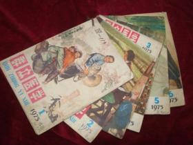 群众医学(1975年第1--6期) 6本