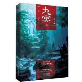 九冥:门鸠的森林