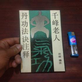 千峰老人丹功法诀注释(初版初印)(仅印2895册)