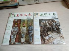 连环画报(2010年)第 11、12 期