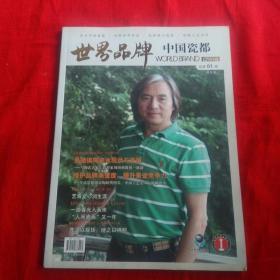创刊号2011世界品牌中国瓷都