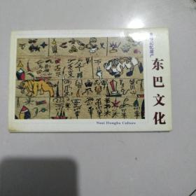 东巴文化[明信片]10张