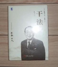 干法--日本经营之父:稻盛和夫A6B