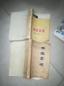 湖南菜谱  1976年一版1978年2 印  + 中国菜谱 【湖南 】  中国财政经济  1979    2本合售