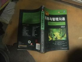 商务与管理沟通 原书第8版