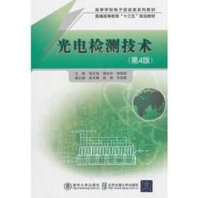 正版光电检测技术 第4版 张志伟 清华大学 北京交大9787512136632 正版!秒回复,当天可发!