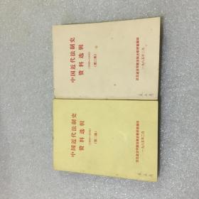 中国近代法制史资料选辑(1840—1949)(第二、三辑)合售