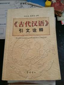 古代汉语引文诠释