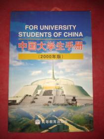中国大学生手册