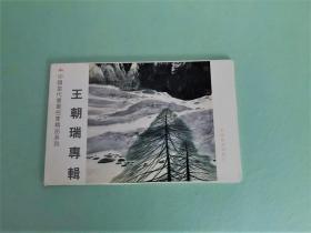 中国当代书画名家精品系列 王朝瑞专辑  明信片 8张全