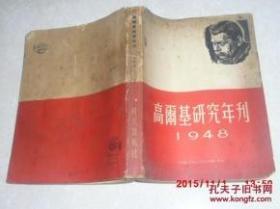 高尔基研究年刊1948