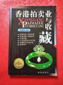 香港拍卖业与收藏