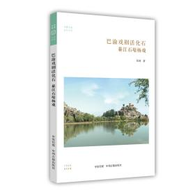 巴渝戏剧活化石:綦江石壕杨戏/华夏文库民俗书系