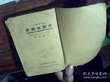 中国法制史,民国