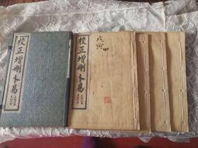 民国线装书----《校正增删卜易》上海江东书局印行、1---4卷全、原涵套
