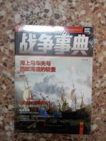 战争事典006:海上马车夫与西欧海盗的较量   第一次英荷之战
