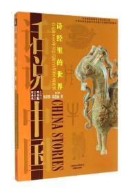 话说中国:诗经里的世界(公元前1046年至公元前771年的中国故事西周)