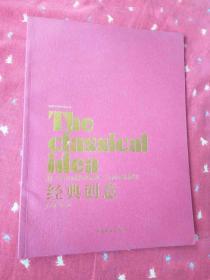 第二届中国紫砂原创、专利作品集(2): 经典创意