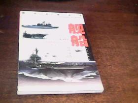 现代兵器丛书 舰船