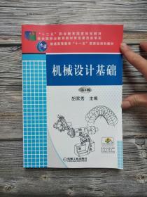 机械设计基础 第三版
