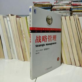 华章经典·管理:战略管理(珍藏版)