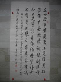【名家书画】原中国戏曲学院院长/著名戏剧家李超书法《咏新编琵琶记/107*54》