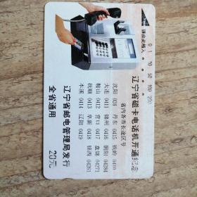 辽宁省磁卡电话机开通纪念卡