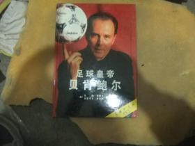 足球皇帝·贝肯鲍尔 书边有水印