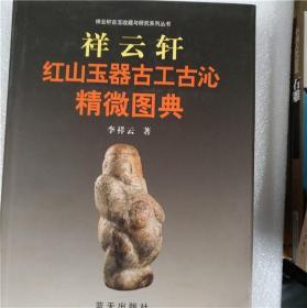 祥云轩红山玉器古工古沁精微图典
