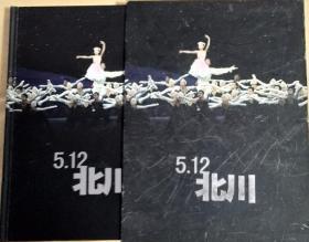 《5•12北川》盒精装大型画册(硬精装)