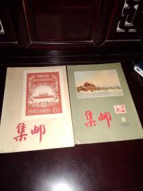 1956年  集邮  10  12 两期合售