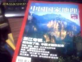 中国国家地理2012年浙江专辑上册【有地图】