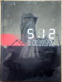 《5•12江油记忆》大型画册