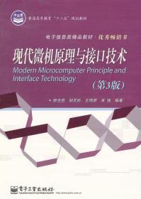 现代微机原理与接口技术(第3版)