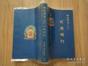 佛教图书-详细看图