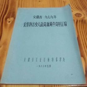 【油印本】安徽省一九七九年 农作物害虫天敌资源调查资料汇编