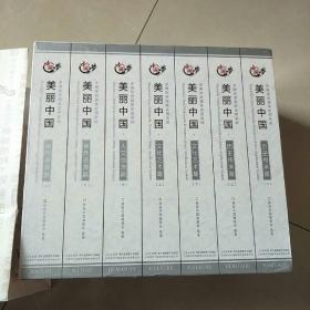 美麗中國多媒體資源庫應用系統 內含260張光盤 電腦DVD均可播放  全新未開塑封 有外包裝