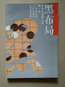吴清源围棋全集 第一卷:黑布局
