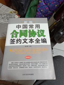 新编中国常用合同协议:签约文本全编(最新版本)