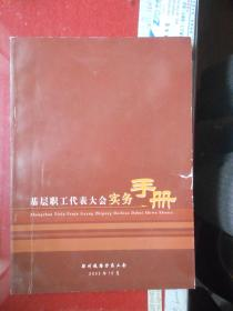 基层职工代表大会务实手册【郑州铁路分局 大16开】
