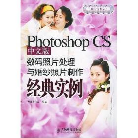 Photoshop CS中文版数码照片处理与婚纱照片制作经典实例
